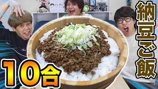 【大食い】ご飯10合納豆ご飯にして食べたら美味すぎて一瞬でなくなった!!