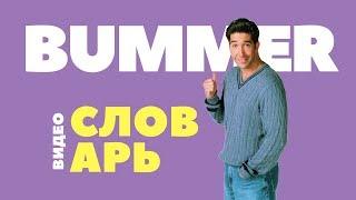 #2 BUMMER    Английский видео словарь  