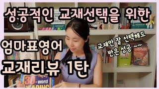 [엄마표영어] 엄마표영어로 사용하면 좋은 영어교재들 리…