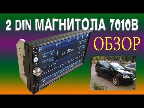 2 DIN магнитола 7010В. ОБЗОР.