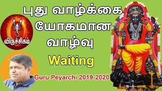 விருச்சிகம்  புது வாழ்க்கை யோகமான வாழ்க்கை Waiting  Guru Peyarchi  2019 Viruchigam Rasi