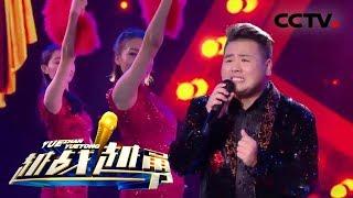 《越战越勇》 20191120 音乐的魅力| CCTV综艺