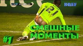 ПРИКОЛЫ СМЕШНЫЕ МОМЕНТЫ Футбол | FUNNY MOMENTS IN FOOTBALL | #1