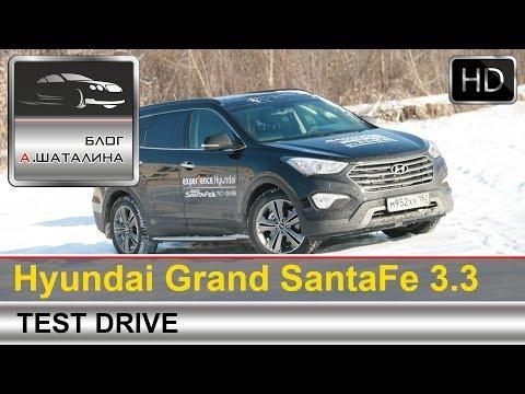 Тест-драйв Hyundai Grand Santa Fe 2014 (Хендай Гранд Санта Фе) с Шаталиным Александром
