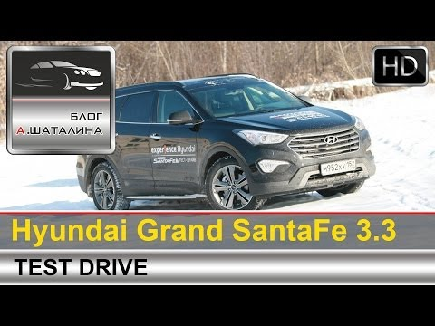 Фото к видео: Тест-драйв Hyundai Grand Santa Fe 2014 (Хендай Гранд Санта Фе) с Шаталиным Александром