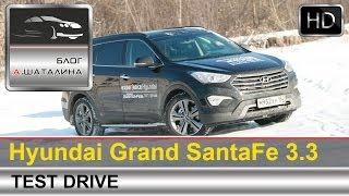 Тест драйв Hyundai Grand Santa Fe 2014 Хендай Гранд Санта Фе с Шаталиным Александром смотреть