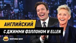 Английский с Джимми Фэллоном и Ellen