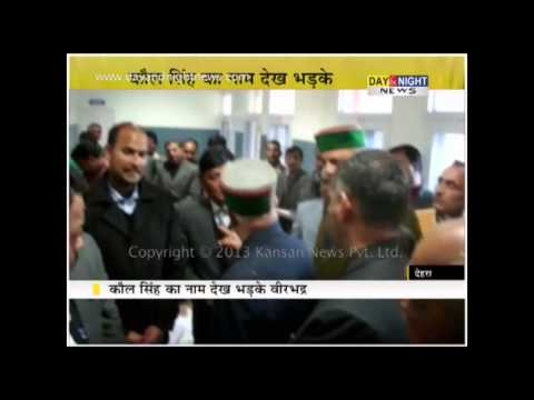 Virbhadra got angry after seeing name of Kaul Singh on inauguration board