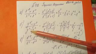 42 Алгебра 8 класс. Упростите выражение применим свойства степени