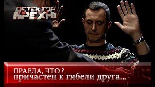 ОТЕЦ-МОЛОДЕЦ | Детектор лжи