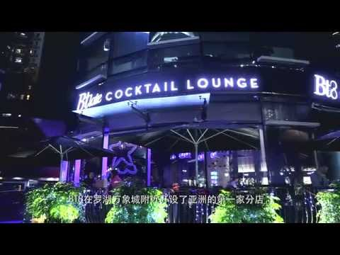 BT8 Bar & Restaurant | Shenzhen