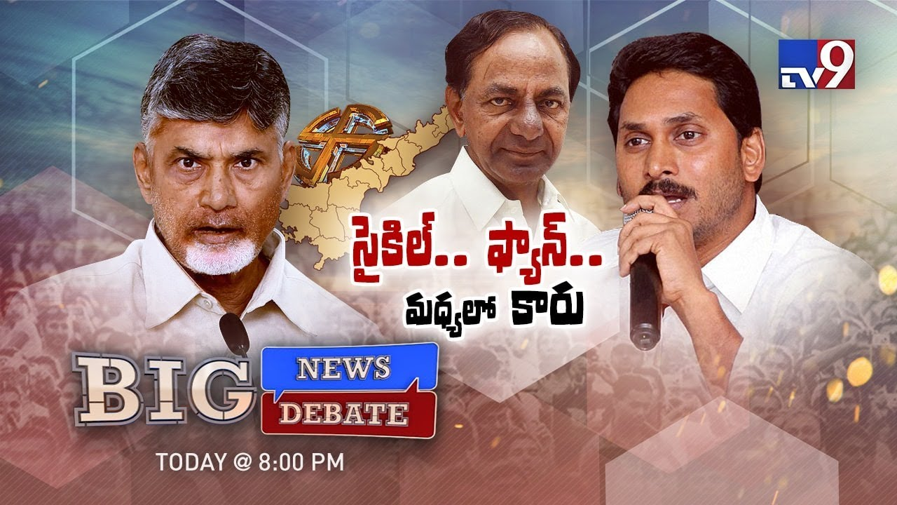 Download Big News Big Debate : TDP allegations on YCP and TRS - TV9