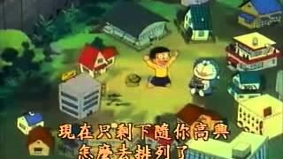 哆啦A梦国语第01话【机器猫】梦幻的小镇大雄园地1