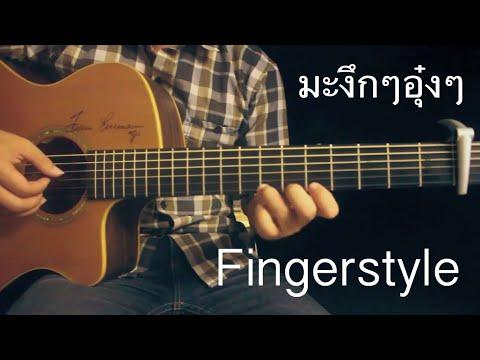 มะงึกๆอุ๋งๆ - ORNLY YOU Fingerstyle Guitar Cover by Toeyguitaree (TAB)