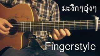 มะงึกๆอุ๋งๆ - ORNLY YOU Fingerstyle Guitar Cover by Toeyguitaree (TAB)