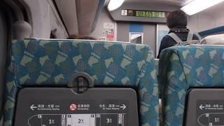 台湾高速鉄道 車内放送 新竹駅
