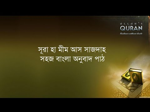০৪১ সূরা হা মীম আস সাজদাহ - সহজ বাংলা অনুবাদ পাঠ, Surah Ha Mim As Sajdah- Only Bangla Translation