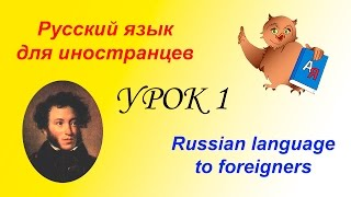 Russian language//Russian language to foreigners//Russian for beginners//Russian alphabet