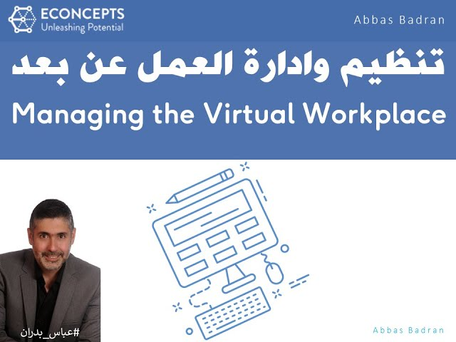 Virtual Workplace بيئة العمل الافتراضية