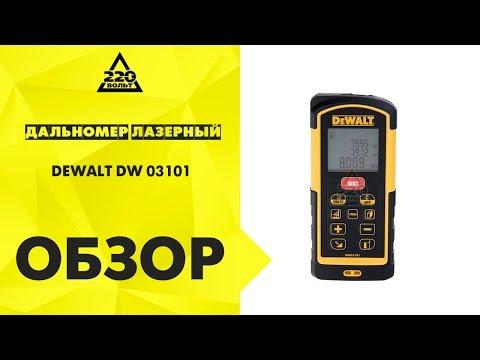 Лазерна ролетка DeWALT DW03101 #YVFopfbc_6Y