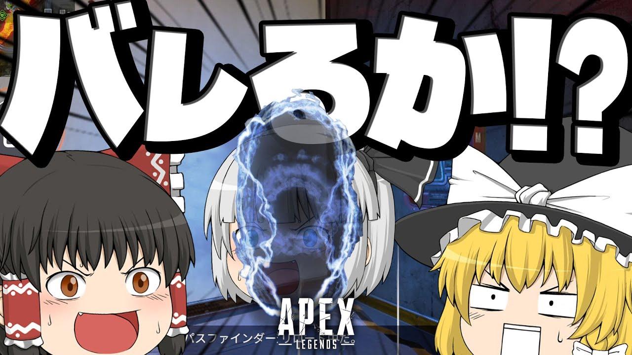 【Apex Legends】ポータルの裏に隠れていればバレないのでは!?【ゆっくり実況】