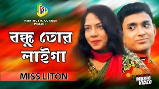 বন্ধু তোর লাইগা | Bondhu Tor Laiga | Miss Liton | Togor | Jannat | New Bangla Song 2019