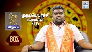 guru-peyarchi-palangal-2019-mithunam