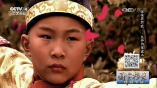 《国宝档案》 20170728 特别节目 探秘紫禁城 | CCTV-4