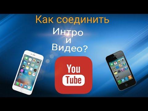 Как соединить видео и интро на телефоне?