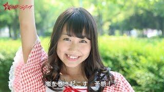 金星☆ジュリエッタ「エイ!エイ!おー!」のPV(じゃれあい☆オフショット...
