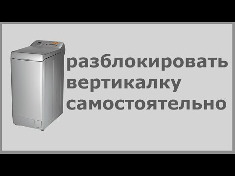 Разблокировать стиральную машину