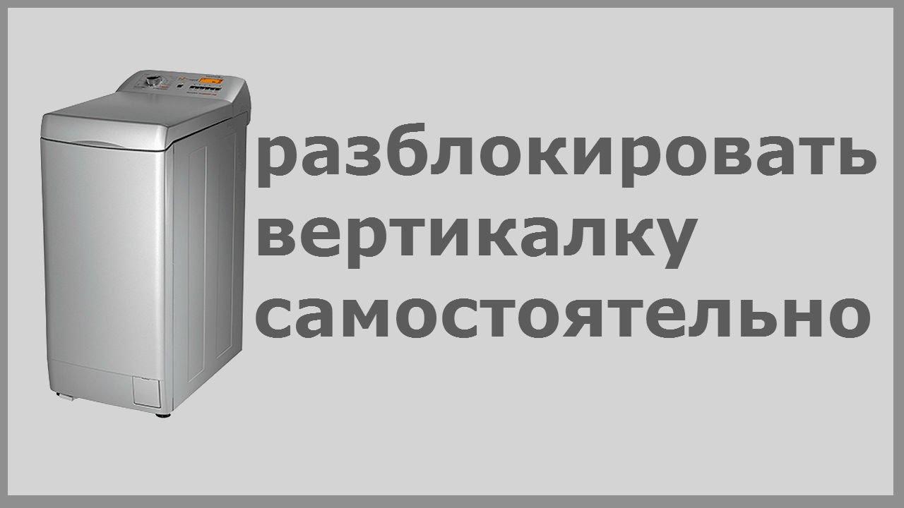 стиральная машина занусси zwp 581 инструкция