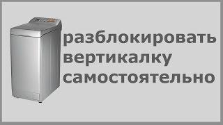 Разблокировать стиральную машину(, 2013-11-02T23:47:05.000Z)