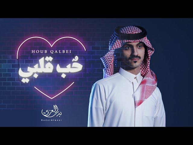 #بدر_العزي  - حُبّ قلبي (حصرياً) | 2020 - badr Alezzi l بدر العزي