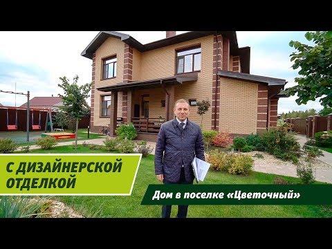 Безупречный дом в поселке Цветочный никого не оставит равнодушным!