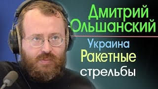 Дмитрий Ольшанский: Pakeтныe CTPEЛЬБЫ над Kpымoм..(30.11.2016)