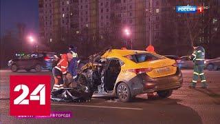 Очередная авария со уснувшим таксистом: чиновники предлагают экстренные меры - Россия 24
