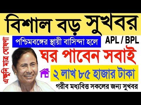 বাংলার বাড়ি প্রকল্প || Awas Yojana || পশ্চিমবঙ্গের স্থায়ী বাসিন্দা হলেই || Banglar Bari Prokolpo