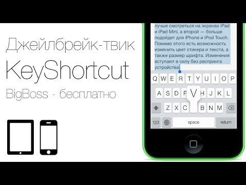 Как добавить в iOS горячие клавиши для быстрого копирования и выделения текста с твиком KeyShortcut