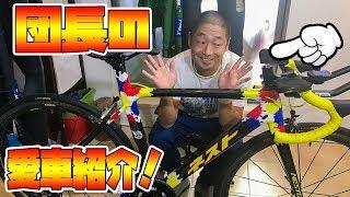 今日からYouTubeを始めました!安田大サーカスの団長安田です! 自転車...