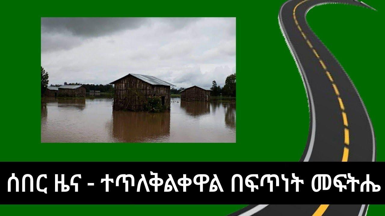 Ethiopia | አሳዛኝ ሰበር ዜና - ተጥለቅልቀዋል በፍጥነት መፍትሔ