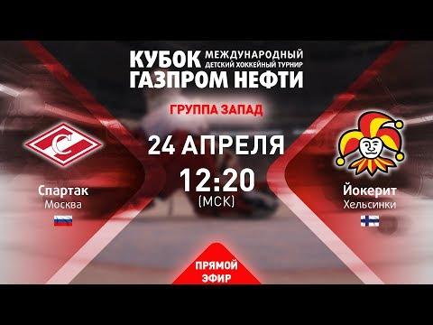 XIII турнир Кубок Газпром нефти. Спартак - Йокерит