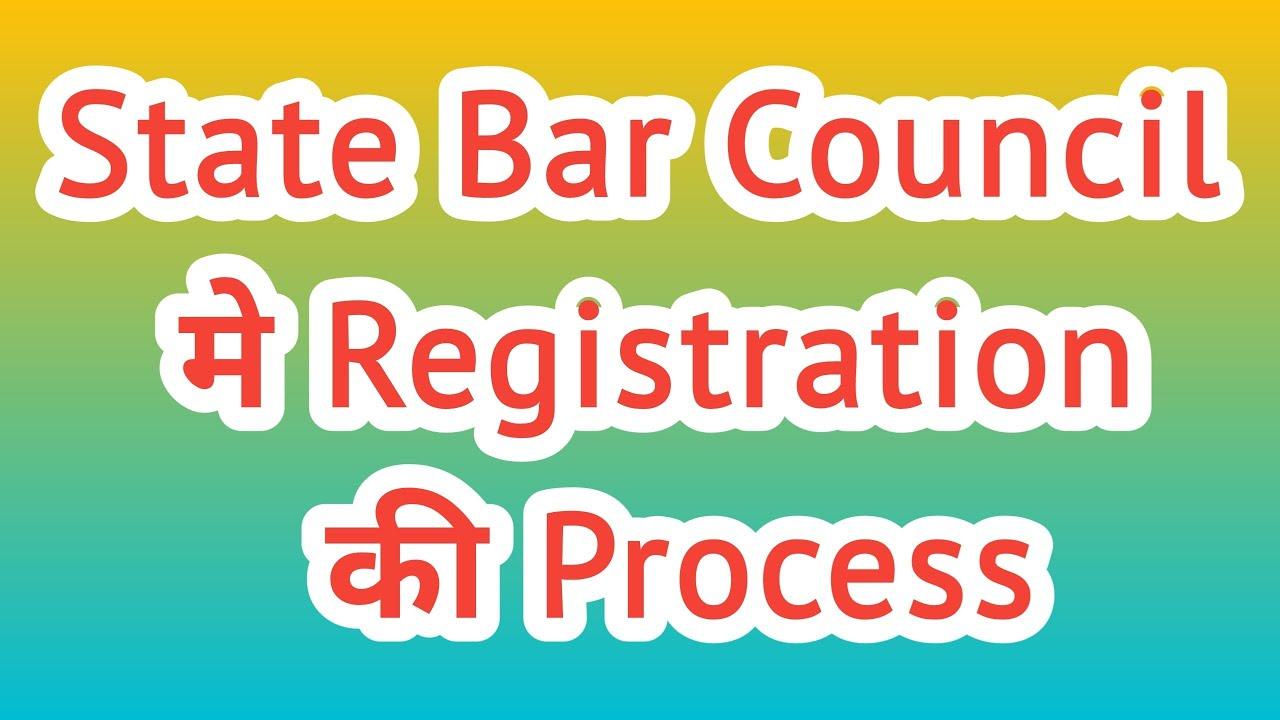 बार काउंसिल में पंजीकरण कैसे करें || UP Bar council Registration Process in  hindi