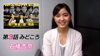 BeeTV 『私が黄金を追う理由~映画「黄金を抱いて翔べ」スペシャルドラ...