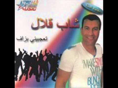 ALBUM ZINOU TÉLÉCHARGER 2009 CHEB