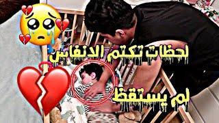 بيبي حمزة نام وما فاق👶 لحظات تكتم الانفاس💔خالد النعيمي Khalid Alnaimi