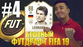 FIFA 19 - БЕШЕНЫЙ FUT DRAFT #4
