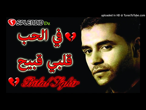 Cheb Bilal Sghir Jdid 2017 ✪  فالحـب قلبـي قبيــح ✪ ♫♪ #Cover