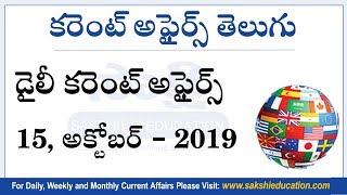 Telugu Current Affairs 15th October 2019 |  డైలీ కరెంట్ అఫైర్స్ | Sakshi Education