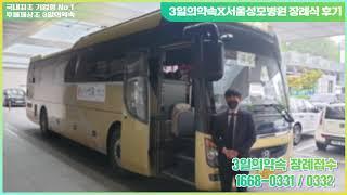 3일의약속 장례식장 이용후기: 서울성모병원 장례식장